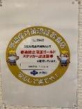 ゴールドステッカー取得致しております。大阪府の要請に従って営業いたしており、酒類の提供も可。