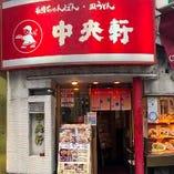 中央軒 中津店