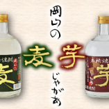 麦 芋焼酎系列(ボトル)