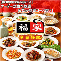オーダー式食べ放題 本格中華 福家 横須賀中央
