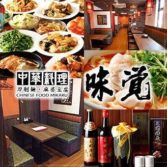 味覚・田町店