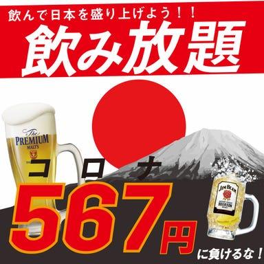 屋台酒場でレモンサワーと創作天ぷら 笑天-しょうてん-知立店 コースの画像
