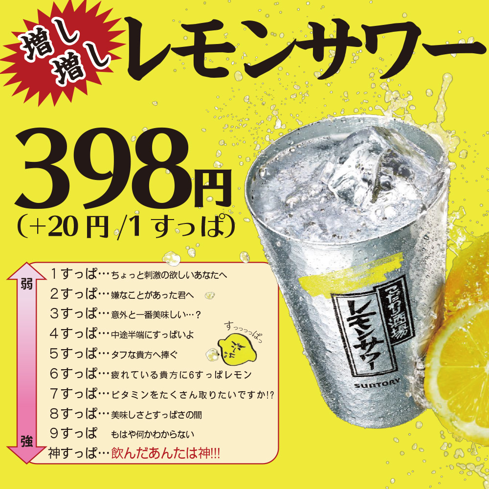 神すっぱのレモンサワー!!