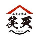 天ぷらと国産牛もつ鍋の屋台酒場 笑天‐しょうてん‐知立駅前店