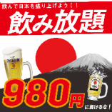 """期間限定!40種類2時間飲み放題1,980円⇒""""980円"""""""