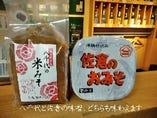 味噌は八千代と佐倉の2種類を使用!【千葉県】