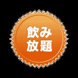赤坂新橋亭松澤調理長おすすめのコース【飲み放題7,000円コース】大満足の逸品