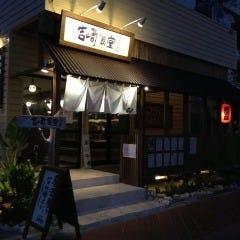 吉崎食堂 おもろまち店