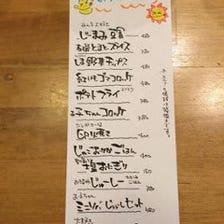 吉崎食堂のお子ちゃんメニュー