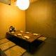 和灯りが落ち着いた雰囲気の掘り炬燵個室 ご接待・ご会食に
