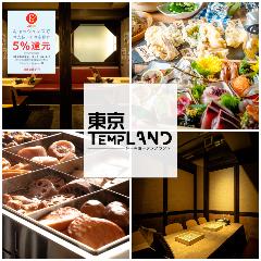 完全個室居酒屋×天ぷら 東京TEMPLAND~テンプランド~ 新横浜店