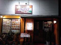 インド料理 アグニ 西落合店