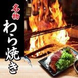 名物わら焼きのたたき☆ これを食べなきゃ始まらない!!!