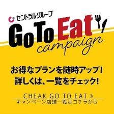 〜GoToEat応援プランが充実~