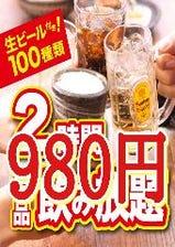 2時間飲み放題が驚愕の980円☆(税抜)
