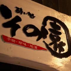 魚串専門店 酔い処 園 金山店