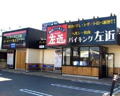 バイキング 左近 寝屋川店
