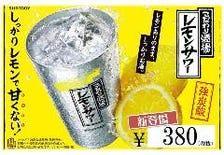 新登場☆レモンサワー