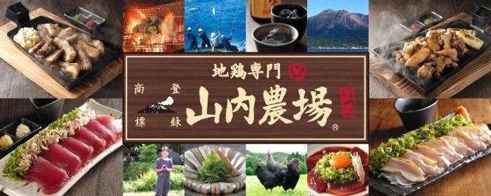 山内農場 赤羽東口駅前店