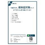 感染予防対策を神奈川県に申請し、感染防止対策取組書を発行しております。