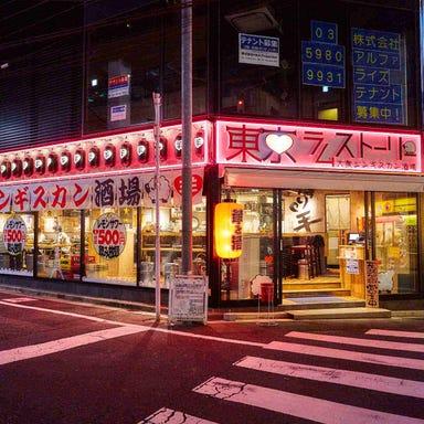 大衆ジンギスカン酒場 東京ラムストーリー 大塚店  メニューの画像