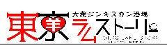 大衆ジンギスカン酒場 東京ラムストーリー 大塚店
