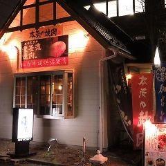 A5仙台牛認定店 炭火焼肉ばた 仙台上杉