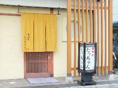 堺魚市場直送 海鮮居酒屋 たっちゃん