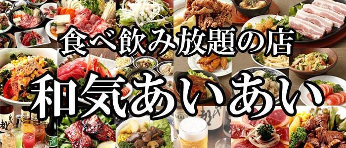 食べ飲み放題の店 和気あいあい 横浜西口店