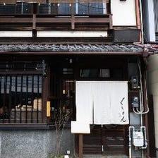 京都四条の呉服店をリノベーション