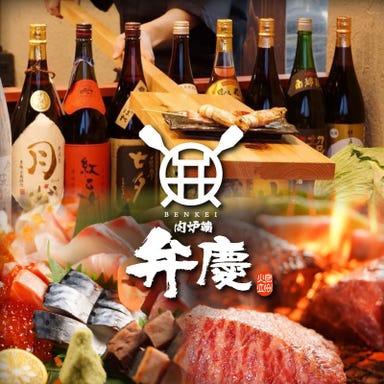 個室居酒屋 肉炉端 弁慶 和歌山駅前店 メニューの画像
