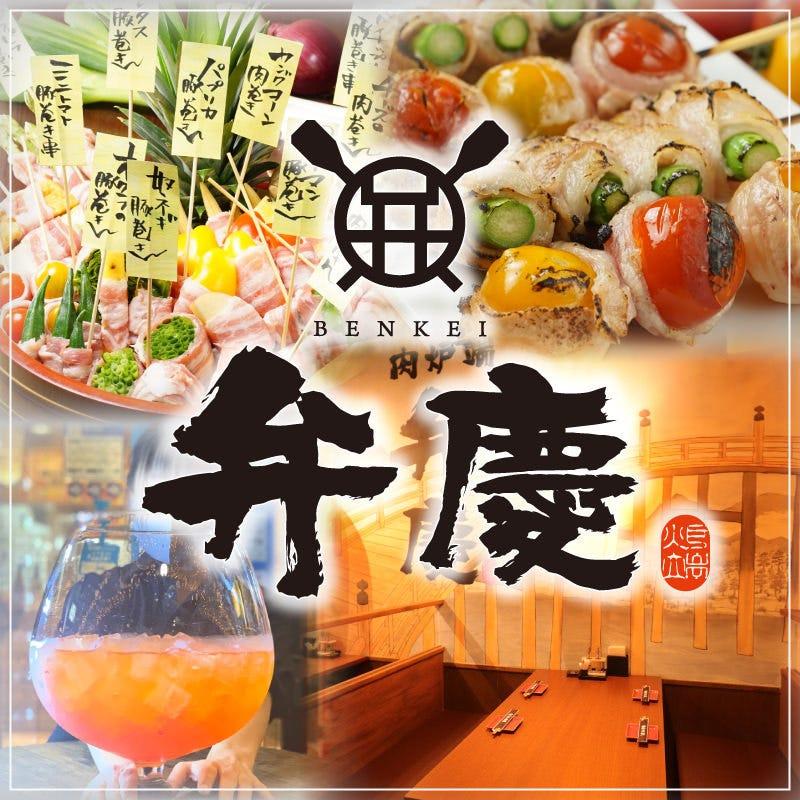 個室居酒屋 肉炉端 弁慶 和歌山駅前店