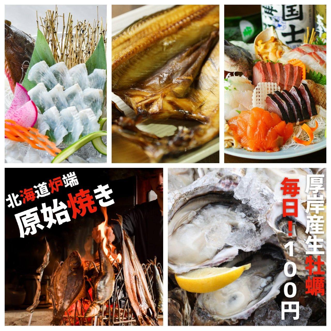 活魚と焼魚 原始焼き酒場ルンゴカーニバル