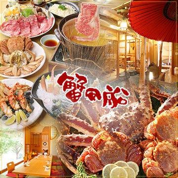 蟹风船 横滨山下公园店