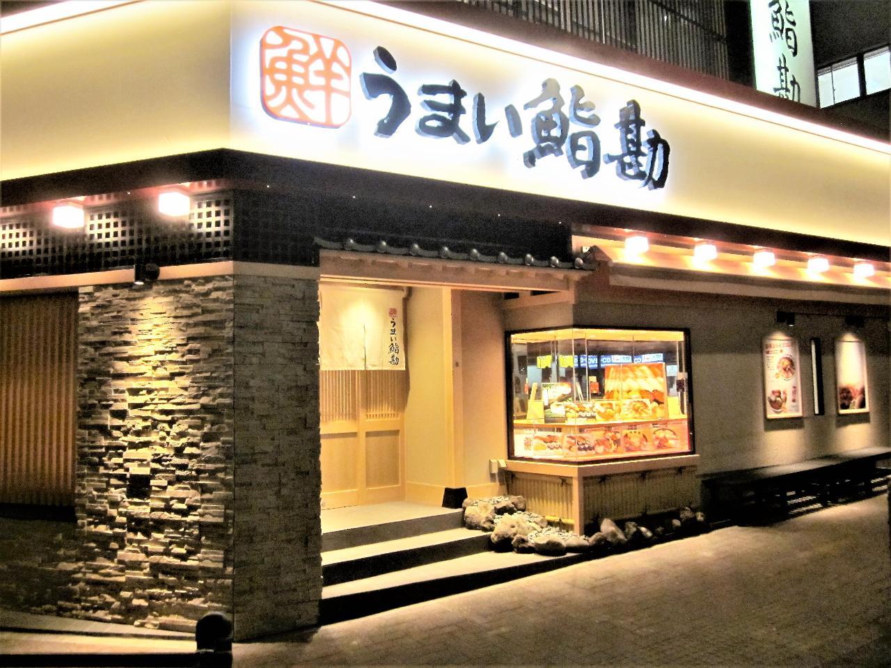 うまい鮨勘 热海支店