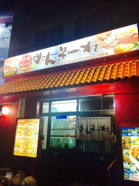 めんそーれ(沖縄)