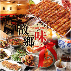 故郷味 上野店