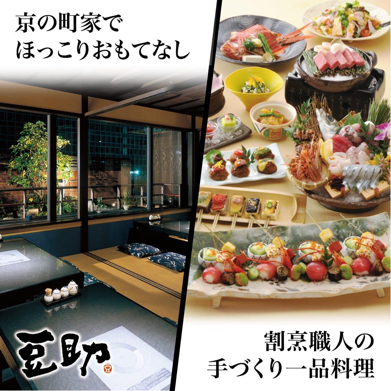 マルビル大酒場 豆助 梅田マルビル店