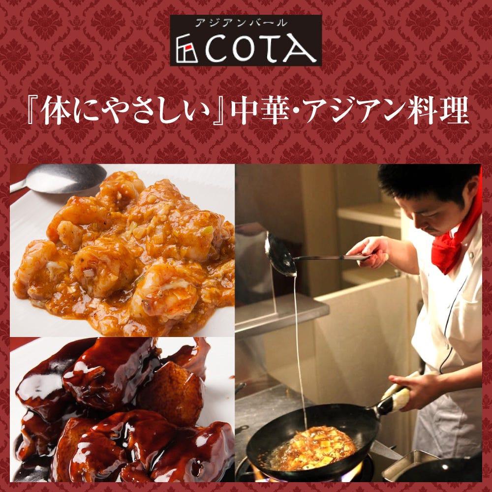 アジアンバール COTA