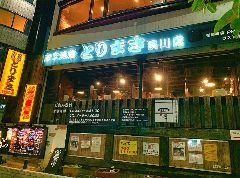 炭火焼鳥 とりまさ 夙川店