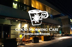 GOOD MORNING CAFE 中野セントラルパーク