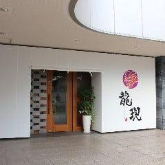 個室焼肉 肉処 龍現(リュウゲン)