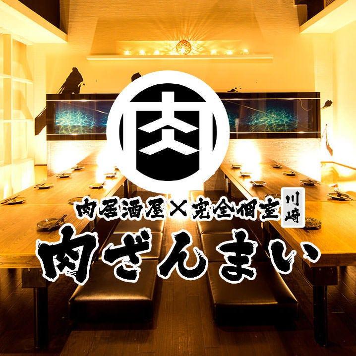 完全個室 肉居酒屋 肉ざんまい 川崎驛前店