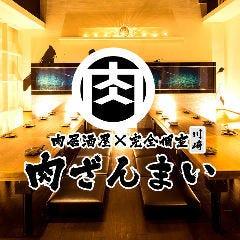 完全个室 肉居酒屋 肉ざんまい 川崎驿前店