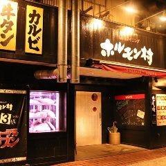 ホルモン村 宇和島本店