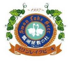 新潟こしひかりビール、岩野原ワイン