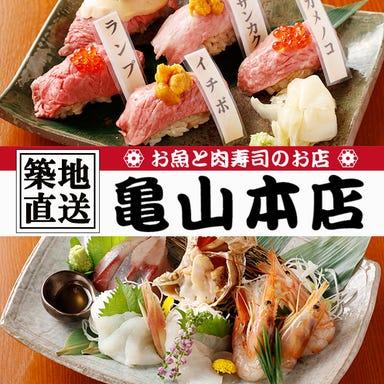 魚と肉ずしのお店 亀山本店  コースの画像