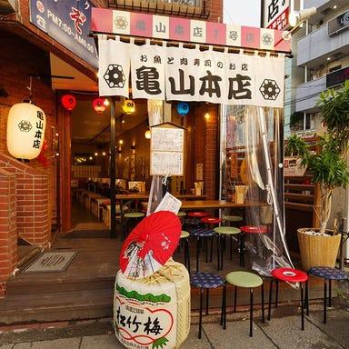 魚と肉ずしのお店 亀山本店  メニューの画像