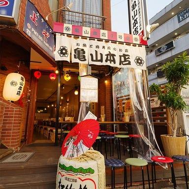 魚と肉ずしのお店 亀山本店  こだわりの画像