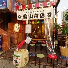 旨い料理と旨いお酒を楽しむ大衆酒場